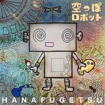 [Single] 華⾵⽉ – 空っぽロボット (2020/MP3/RAR)