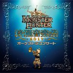 [Album] 栗田博文、東京フィルハーモニー交響楽団 – モンスターハンターオーケストラコンサート 狩猟音楽祭2017 (Monster Hunter Orchestra Concert ~Hunting Music Festival 2017~) (2017/FLAC 24bit Lossless/RAR)