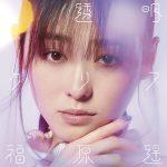 [Album] 福原遥 (Haruka Fukuhara) – 透明クリア (2020/FLAC + AAC/RAR)