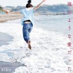 [Album] aiko – 泡のような愛だった (2014/FLAC 24bit Lossless /RAR)