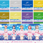 [Album] Love Live! μ's Complete BEST BOX (2019/MP3/RAR)