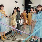 [Single] 日向坂46 (Hinatazaka46) – ソンナコトナイヨ (2020/FLAC + MP3/RAR)