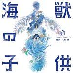 [Album] 久石譲 (Joe Hisaishi) – 海獣の子供 オリジナル・サウンドトラック (2019/FLAC 24bit Lossless /RAR)