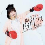 [Album] halca – 時としてバイオレンス (2020/FLAC 24bit Lossless + MP3/RAR)