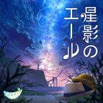 [Single] GReeeeN – Hoshikage no Yell (2020/MP3+Flac/RAR)