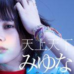 [Single] みゆな (Miyuna) – 天上天下 (2018/FLAC 24bit Lossless /RAR)