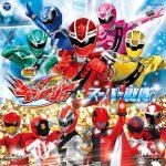 [Album] ミニアルバム 魔進戦隊キラメイジャー&スーパー戦隊 (2020/MP3/RAR)