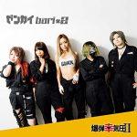 [Single] 爆弾幸気圧 – ゼンカイbari×2 (2020/MP3/RAR)