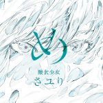 [Album] Sayuri – Me (2020/MP3/RAR)