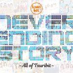 [Album] つりビット – Never Ending Story ~All of Tsuribit~ (2019/MP3/RAR)