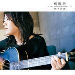 [Album] 熊木杏里 (Anri Kumaki) – 殺風景 (15th Anniversary Edition – 2018) (2003/FLAC 24bit Lossless/RAR
