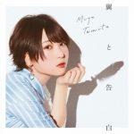 [Single] 富田美憂 (Miyu Tomita) – 翼と告白 (2020.06.03/FLAC/RAR)