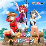 [Single] Love Live! Sunshine!! / CYaRon! – 近未来ハッピーエンド (2017/FLAC 24bit Lossless /RAR)