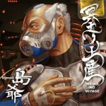 [Album] 島爺 (SymaG) – 冥土ノ土産 (2016/FLAC 24bit Lossless/RAR)