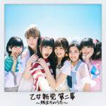 [Album] 乙女新党 (Otome Shinto) – 乙女新党 第二幕 〜旅立ちのうた〜 (2016/FLAC 24bit Lossless/RAR)