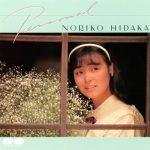 [Album] 日高のり子 (Noriko Hidaka) – Personal (1986/FLAC + MP3/RAR)