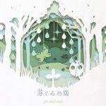 [Single] やなぎなぎ / 芽ぐみの雨 (2020/MP3/RAR)