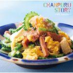 [Album] V.A. – CHANPURU STORY ~HY tribute~ (2018/MP3/RAR)