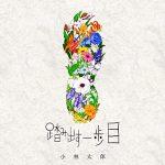 [Single] 小林太郎 – 踏み出す一歩目 (2020 Remix) (2020/MP3/RAR)