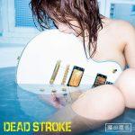 [Single] 藤田恵名 – DEAD STROKE (2020/MP3/RAR)