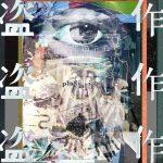 [Album] ヨルシカ – 盗作 (2020/FLAC + MP3/RAR)