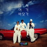 [Single] SSAK3 (싹쓰리) – Summer Sea Again (2020/FLAC 24bit + MP3/RAR)