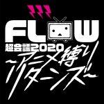 [Album] FLOW 超会議 2020 ~アニメ縛りリターンズ~ at 幕張メッセイベントホール ライブ (2020/MP3/RAR)
