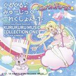 [Album] ミュークルドリーミー オリジナル・サウンドトラック: くるくるみゅーじっくこれくしょん1 (2020/MP3/RAR)