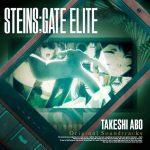 [Album] 阿保剛 (Takeshi Abo) – 『STEINS;GATE ELITE』オリジナルサウンドトラック (2020/FLAC 24bit Lossless/RAR)