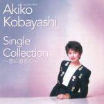 [Album] 小林明子 (Akiko Kobayashi) – GOLDEN☆BEST 小林明子 Single Collection~恋におちて~ (2011/MP3/RAR)