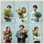 [Single] Goose house – 笑顔の花 (2017/FLAC + MP3/RAR)