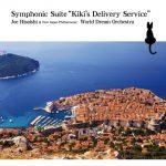 """[Album] Symphonic Suite """"Kiki's Delivery Service"""" (2020/MP3/RAR)"""