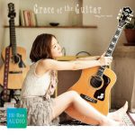 [Album] 森恵 (Megumi Mori) – Grace of the Guitar (2017/MP3/RAR)