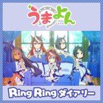 [Single] Ring Ring Diary Ring Ring ダイアリー トウカイテイオー (CV. Machico)、シンボリルドルフ (CV. 田所あずさ)、エアグルーヴ (CV. 青木瑠璃子)、フジキセキ (CV. 松井恵理子)、ヒシアマゾン (CV. 巽 悠衣子) (2020/MP3/RAR)