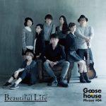 [Single] Goose house – Goose house phrase #04 Beautiful Life (2012/FLAC + MP3/RAR)