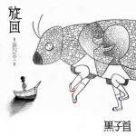 [Single] 黒子首 (hockrockb) – 旋回 (2020/MP3/RAR)