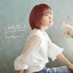 [Album] 森恵 (Megumi Mori) – COVERS2 Grace of The Guitar+ (2020/MP3/RAR)