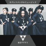 [Album] 東京ゲゲゲイ (TOKYO GEGEGAY) – キテレツメンタルミュージック (2016/FLAC + MP3/RAR)