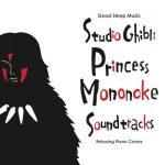 [Album] Good Sleep Music: Studio Ghibli Princess Mononoke Soundtracks: Relaxing Piano Covers (2019/MP3/RAR)