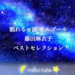 [Album] 藤田麻衣子 (Maiko Fujita) – 眠れるα波オルゴール 藤田麻衣子ベストセレクション (2020/FLAC + MP3/RAR)