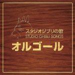 [Album] V.A. – スタジオジブリの歌 オルゴール -増補盤- (2015/FLAC 24bit + MP3/RAR)