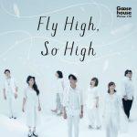 [Album] Goose house – Fly High, So High (2016/FLAC + MP3/RAR)