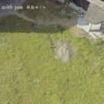 [Album] 林原めぐみ (Megumi Hayashibara) – with you (2017/MP3/RAR)