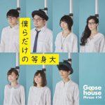 [Single] Goose house – 僕らだけの等身大 (2017/FLAC + MP3/RAR)