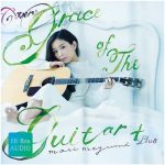 [Album] 森恵 (Megumi Mori) – COVERS Grace of the Guitar+ (2017/MP3/RAR)