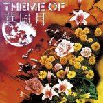 [Album] 華風月 (Hanafugetsu) – Theme of 華風月 (2014/FLAC + MP3/RAR)