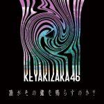 [Single] 欅坂46 (Keyakizaka46) – 誰がその鐘を鳴らすのか? (2020/FLAC + MP3/RAR)