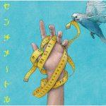 [Single] the peggies – センチメートル (2020/FLAC + MP3/RAR)