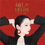 [Album] Ms.OOJA – 流しのOOJA~VINTAGE SONG COVERS~(2020/FLAC/RAR)