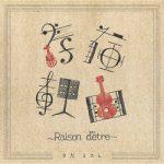 [Album] さだまさし (Masashi Sada) – 存在理由~Raison d'etre~ (2020/FLAC 24bit + MP3/RAR)